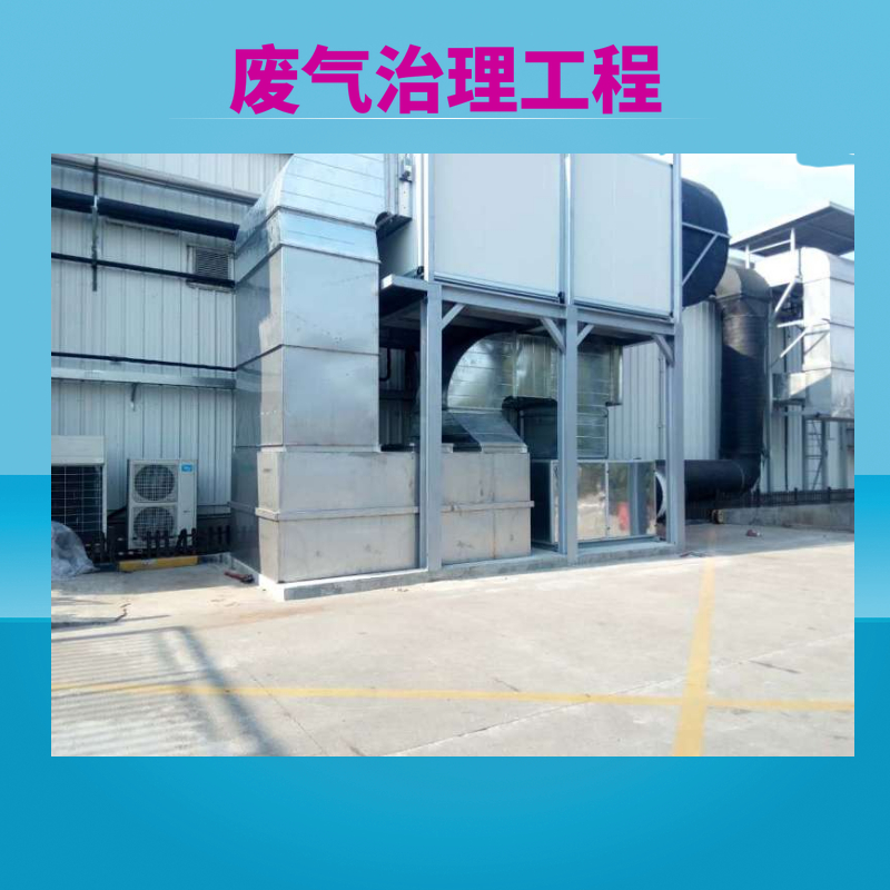 松江环保工程,松江工业废气处理