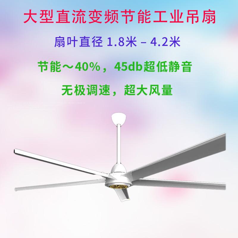 上海通风工程,大型吊扇,大型风扇,工业吊扇,工业风扇